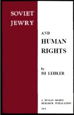Soviet Jewry and Human Rights